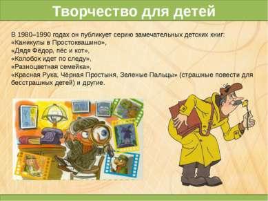 В 1980–1990 годах он публикует серию замечательных детских книг: «Каникулы в ...