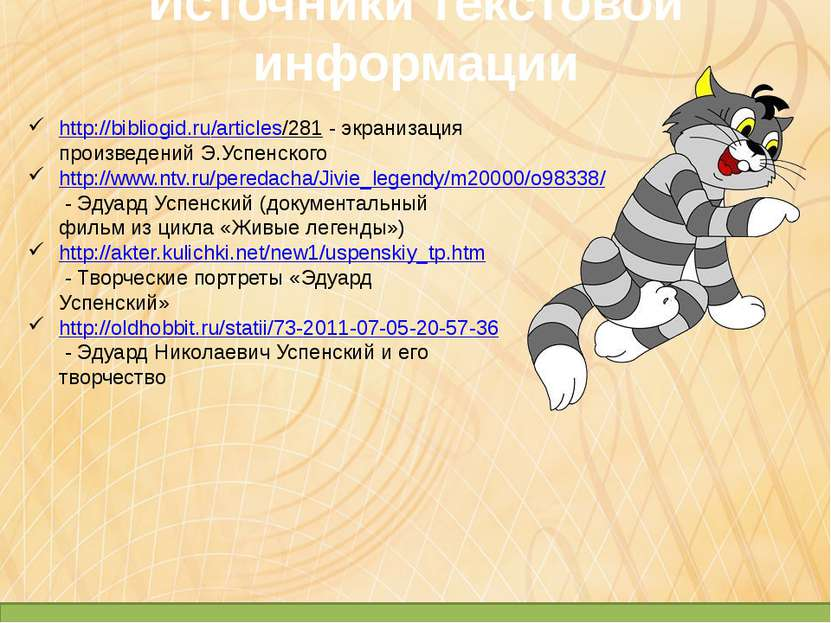 Источники текстовой информации http://bibliogid.ru/articles/281 - экранизация...