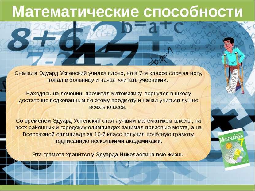 Математические способности Сначала Эдуард Успенский учился плохо, но в 7-м кл...