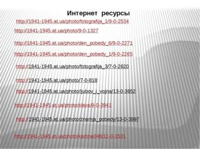 Интернет ресурсы http://1941-1945.at.ua/photo/den_pobedy_1/9-0-2265 http://19...
