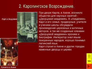 2. Каролингское Возрождение. Капелла в Ахене При дворе Карла, в Ахене, возник...