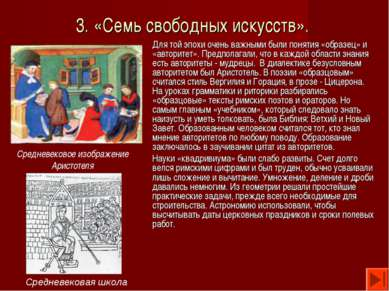 3. «Семь свободных искусств». Для той эпохи очень важными были понятия «образ...