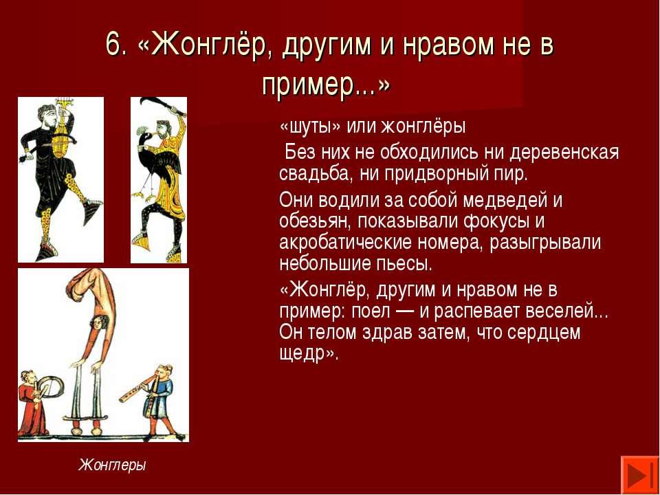 6. «Жонглёр, другим и нравом не в пример...» «шуты» или жонглёры Без них не о...