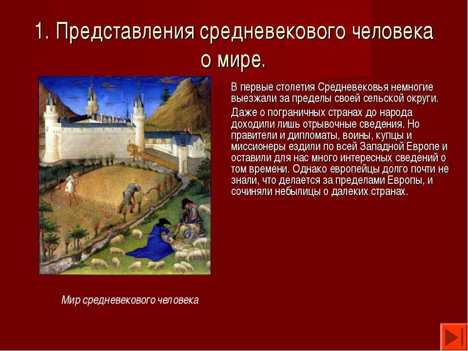 1. Представления средневекового человека о мире. В первые столетия Средневеко...