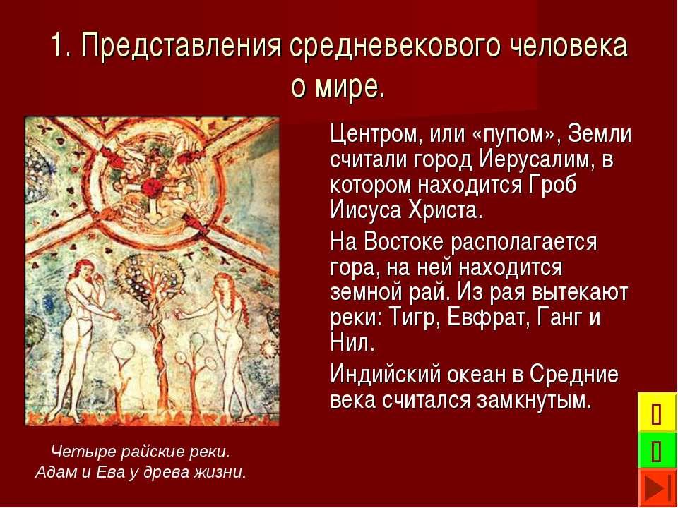 1. Представления средневекового человека о мире. Центром, или «пупом», Земли ...
