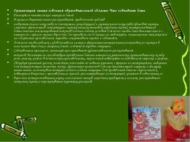Организация опыта освоения образовательной области Что осваивают дети Расширя...