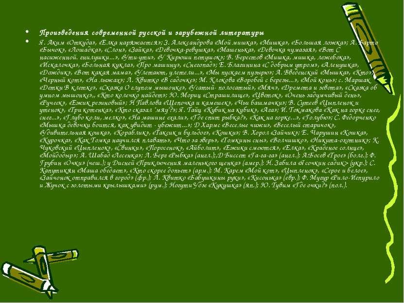 Произведения современной русской и зарубежной литературы Я. Аким «Откуда», «Е...