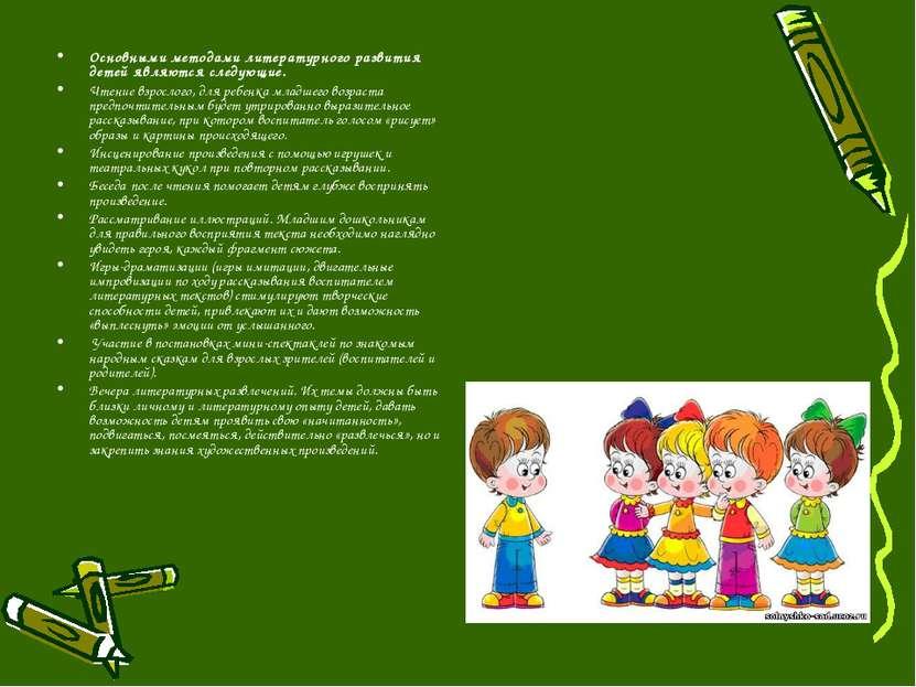 Основными методами литературного развития детей являются следующие. Чтение вз...