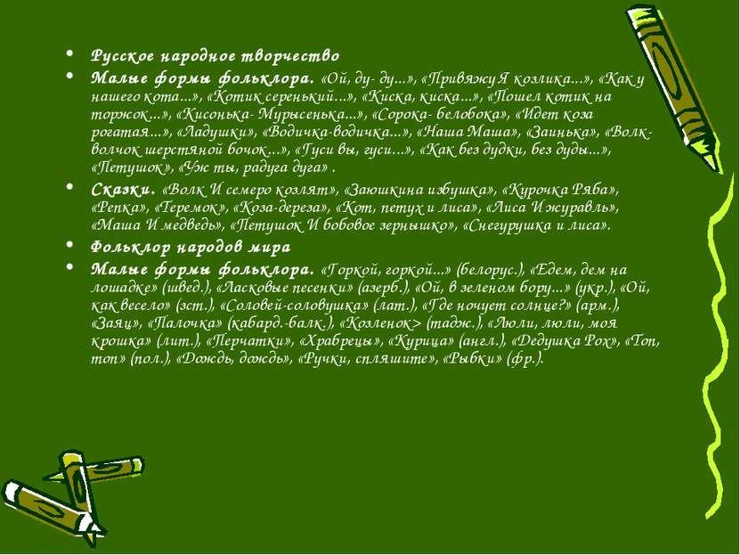 Русское народное творчество Малые формы фольклора. «Ой, ду- ду...», «Привяжу ...