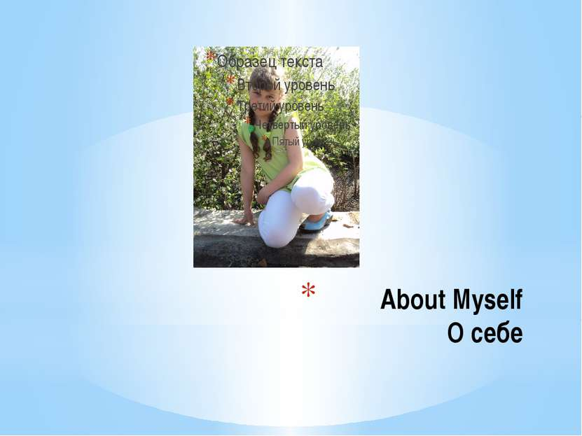 About Myself О себе