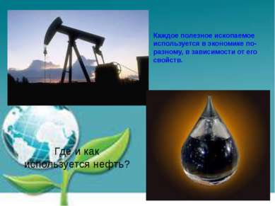 Где и как используется нефть? Каждое полезное ископаемое используется в эконо...