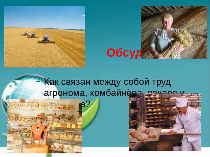 Обсудим! Как связан между собой труд агронома, комбайнёра, пекаря и продавца?