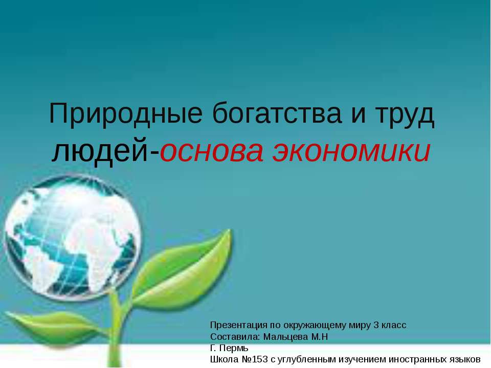 Природные богатства и труд людей-основа экономики Презентация по окружающему ...