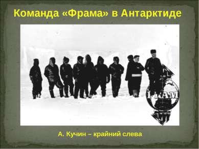 Команда «Фрама» в Антарктиде А. Кучин – крайний слева