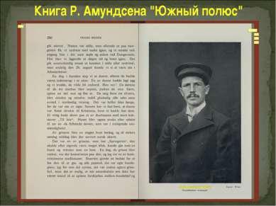"""Книга Р. Амундсена """"Южный полюс"""""""