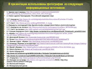 В презентации использованы фотографии из следующих информационных источников:...