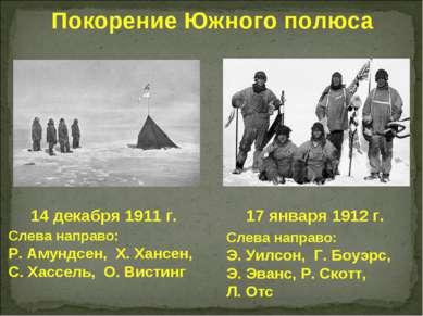 Покорение Южного полюса Слева направо: Э. Уилсон, Г. Боуэрс, Э. Эванс, Р. Ско...