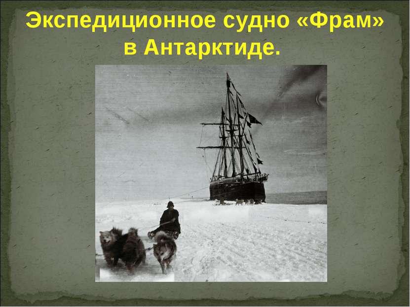 Экспедиционное судно «Фрам» в Антарктиде.