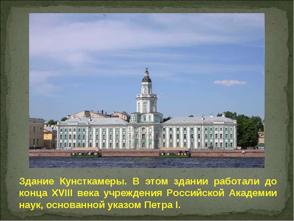 Здание Кунсткамеры. В этом здании работали до конца XVIII века учреждения Рос...
