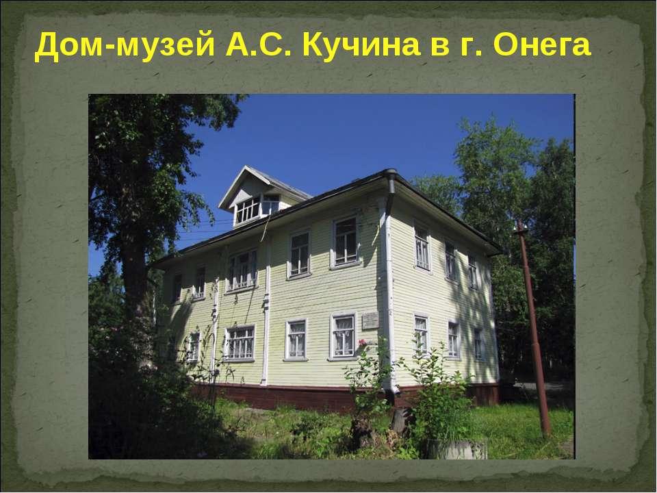 Дом-музей А.С. Кучина в г. Онега