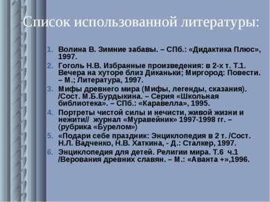 Список использованной литературы: Волина В. Зимние забавы. – СПб.: «Дидактика...