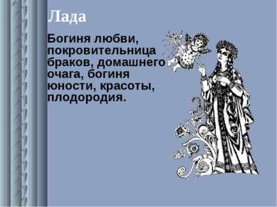 Лада Богиня любви, покровительница браков, домашнего очага, богиня юности, кр...