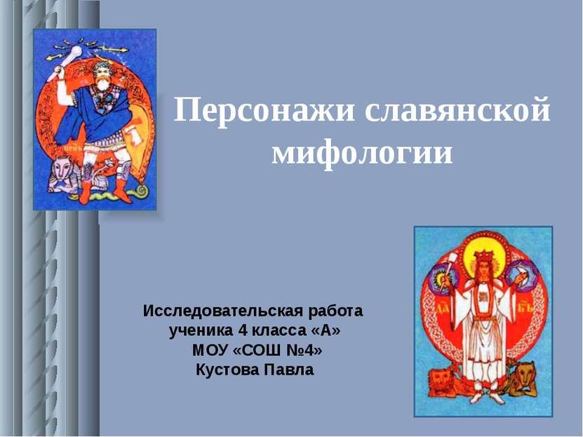 Персонажи славянской мифологии Исследовательская работа ученика 4 класса «А» ...