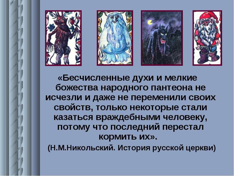 «Бесчисленные духи и мелкие божества народного пантеона не исчезли и даже не ...
