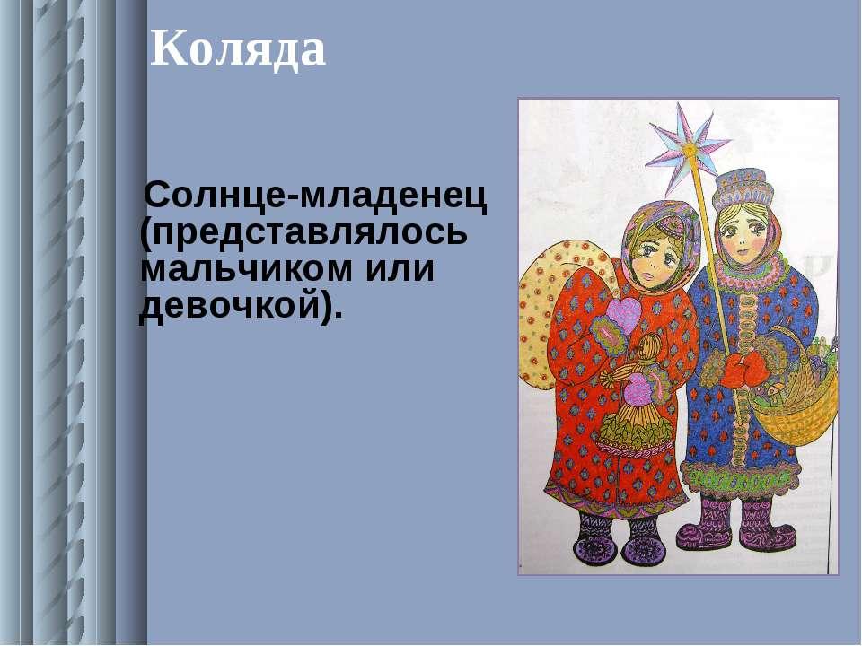 Коляда Солнце-младенец (представлялось мальчиком или девочкой).