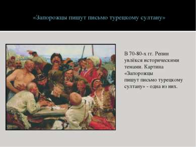 «Запорожцы пишут письмо турецкому султану» В 70-80-х гг. Репин увлёкся истори...