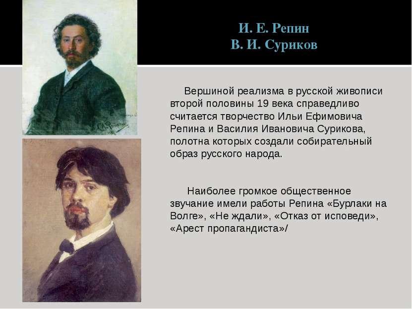 И. Е. Репин В. И. Суриков Вершиной реализма в русской живописи второй половин...