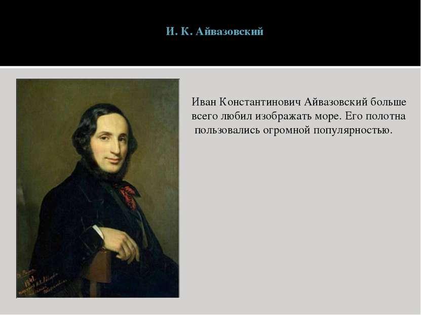 И. К. Айвазовский Иван Константинович Айвазовский больше всего любил изобража...