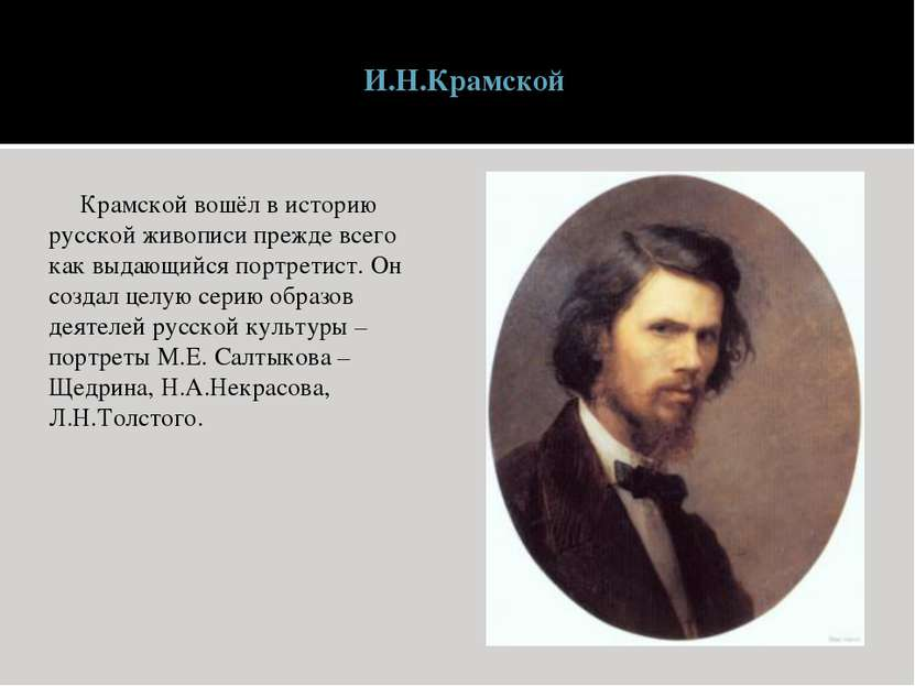 И.Н.Крамской Крамской вошёл в историю русской живописи прежде всего как выдаю...