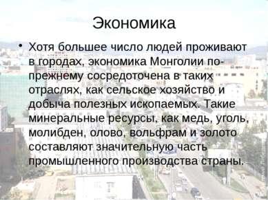 Экономика Хотя большее число людей проживают в городах, экономика Монголии по...