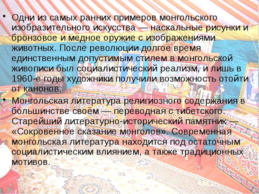 Одни из самых ранних примеров монгольского изобразительного искусства — наска...