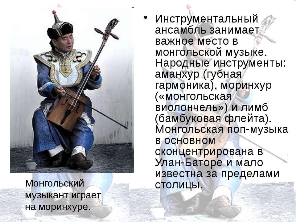 Инструментальный ансамбль занимает важное место в монгольской музыке. Народны...