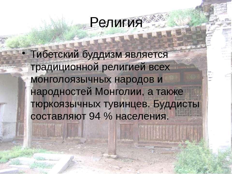 Религия Тибетский буддизм является традиционной религией всех монголоязычных ...