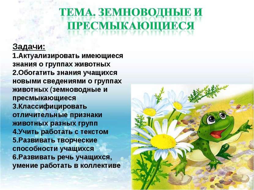 Задачи: Актуализировать имеющиеся знания о группах животных Обогатить знания ...