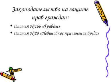 Законодательство на защите прав граждан: Статья № 166 «Грабёж» Статья № 28 «Н...