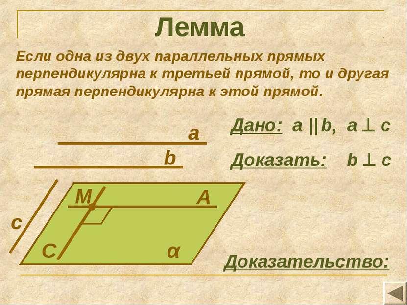 Лемма Если одна из двух параллельных прямых перпендикулярна к третьей прямой,...