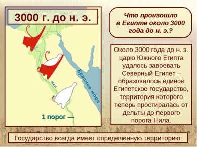 1 порог — Около 3000 года до н. э. царю Южного Египта удалось завоевать Север...