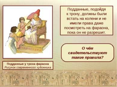 Подданные у трона фараона Рисунок современного художника Подданные, подойдя к...