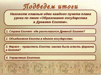 Назовите главные идеи каждого пункта плана урока по теме «Образование государ...