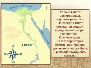 Страна Египет располагалась в долине реки Нил. На севере Египет омывается вод...