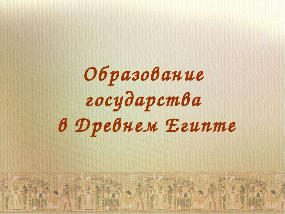 Образование государства в Древнем Египте