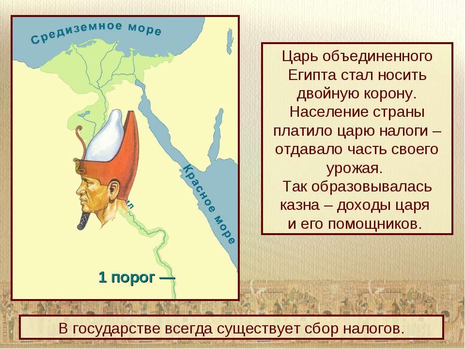 1 порог — Царь объединенного Египта стал носить двойную корону. Население стр...