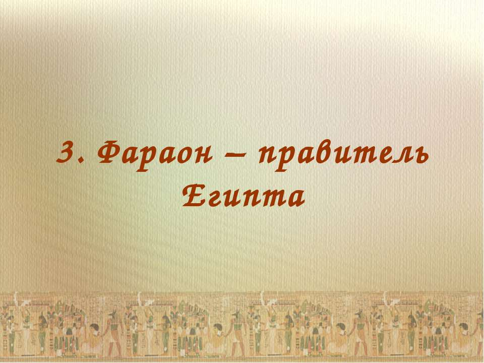 3. Фараон – правитель Египта