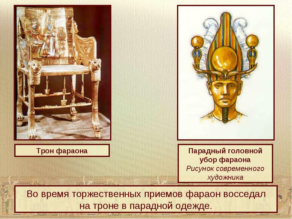 Трон фараона Парадный головной убор фараона Рисунок современного художника Во...