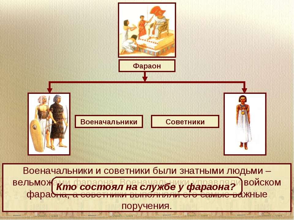 Военачальники и советники были знатными людьми – вельможами фараона. Военачал...