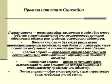 • Первая строка — тема сиквейна, заключает в себе одно слово (обычно существи...